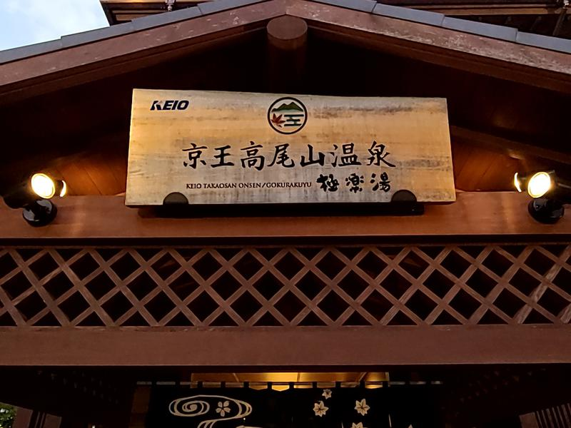 京王高尾山温泉 極楽湯 写真ギャラリー6