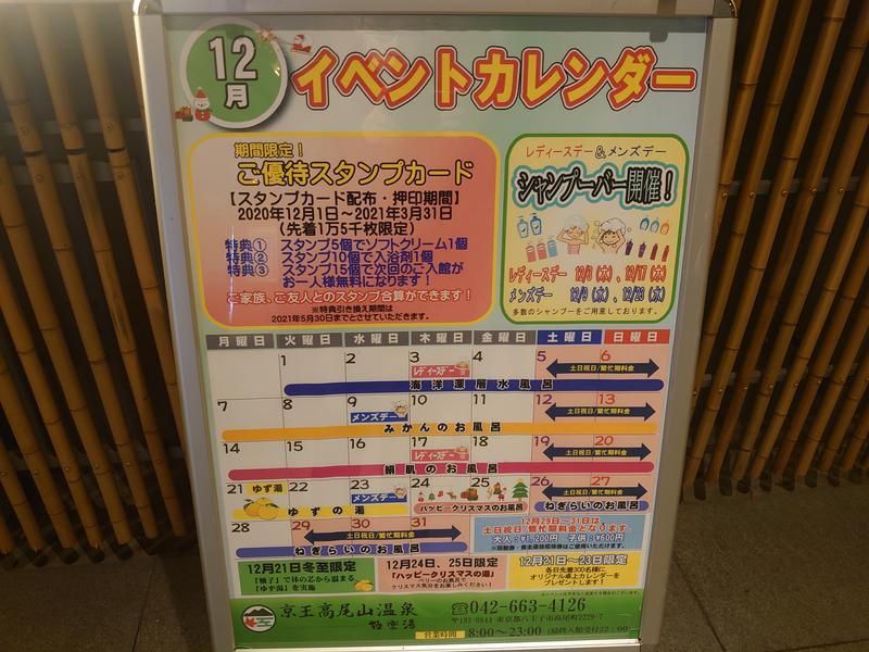 yukimi.Dさんの京王高尾山温泉 極楽湯のサ活写真