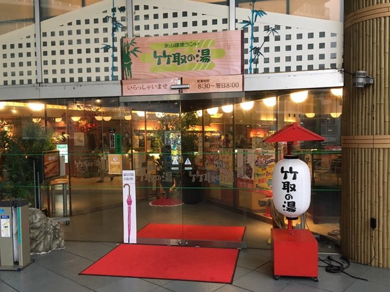 永山健康ランド 竹取の湯 写真