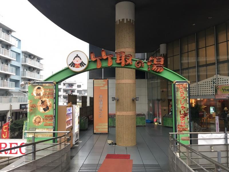 永山健康ランド 竹取の湯 写真ギャラリー1