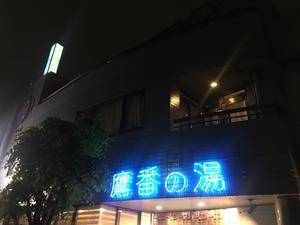 ぽかぽかランド鷹番の湯 写真
