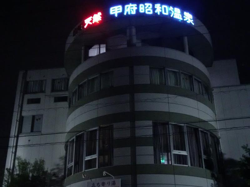 甲府昭和温泉ビジネスホテル 写真