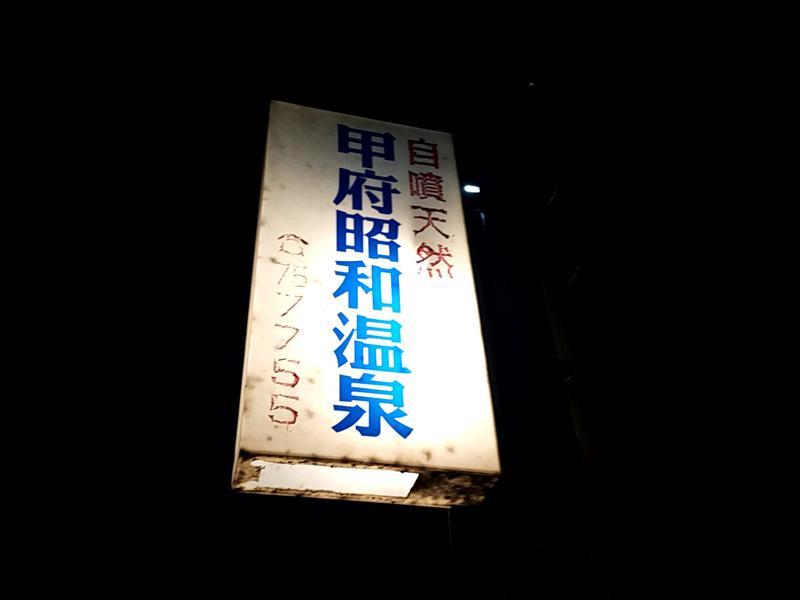 甲府昭和温泉ビジネスホテル 写真ギャラリー1