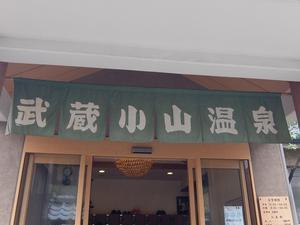武蔵小山温泉 清水湯 写真
