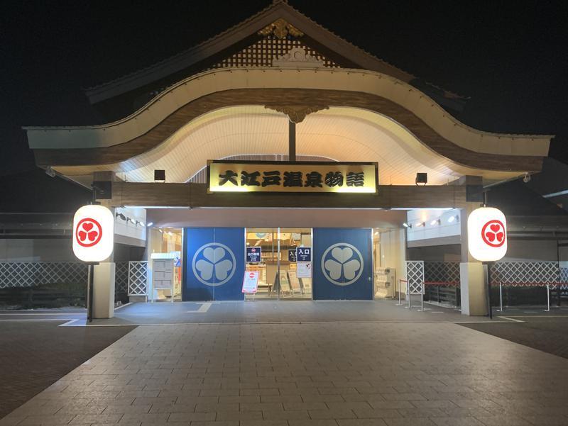 お台場 大江戸温泉物語 写真ギャラリー4
