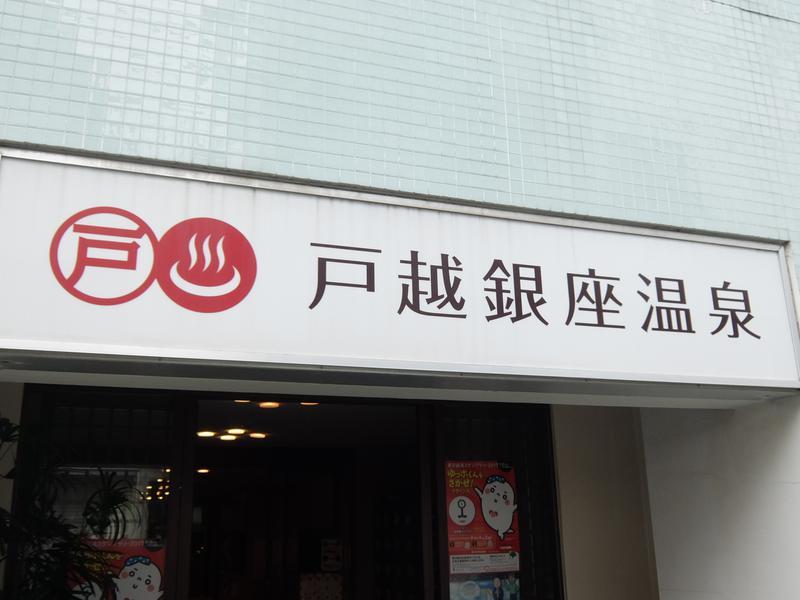 戸越銀座温泉 写真