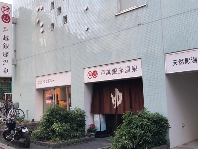 戸越銀座温泉 写真ギャラリー2