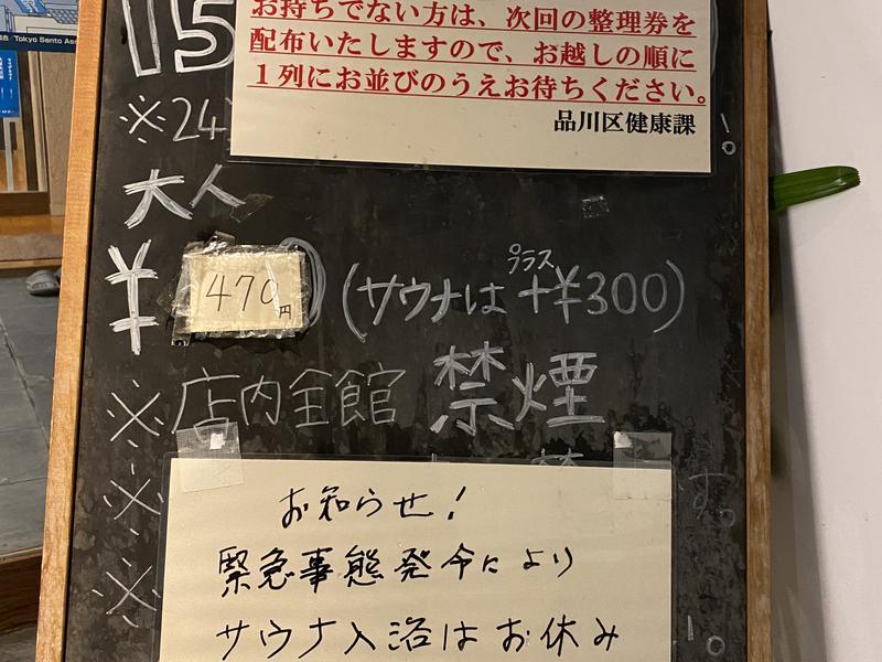 戸越銀座温泉 サウナ中止の張り紙