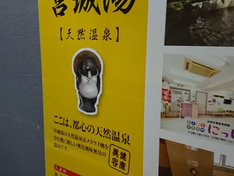 西品川温泉 宮城湯 写真ギャラリー5