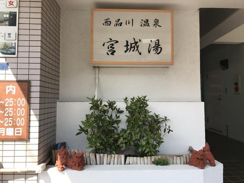 西品川温泉 宮城湯 写真ギャラリー1