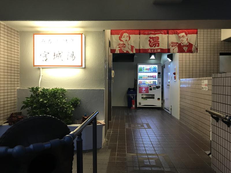 西品川温泉 宮城湯 写真ギャラリー3
