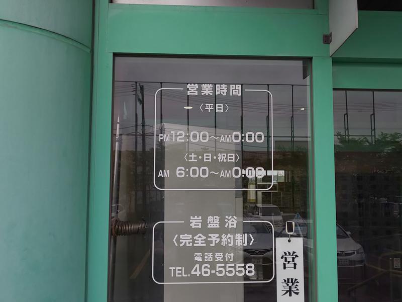 大喜湯 春採店 写真ギャラリー1