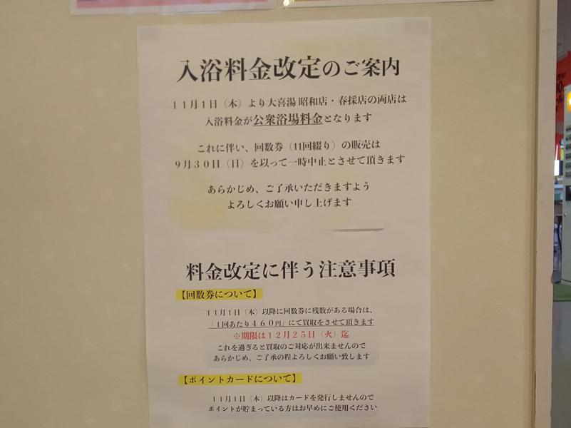 大喜湯 春採店 写真ギャラリー3