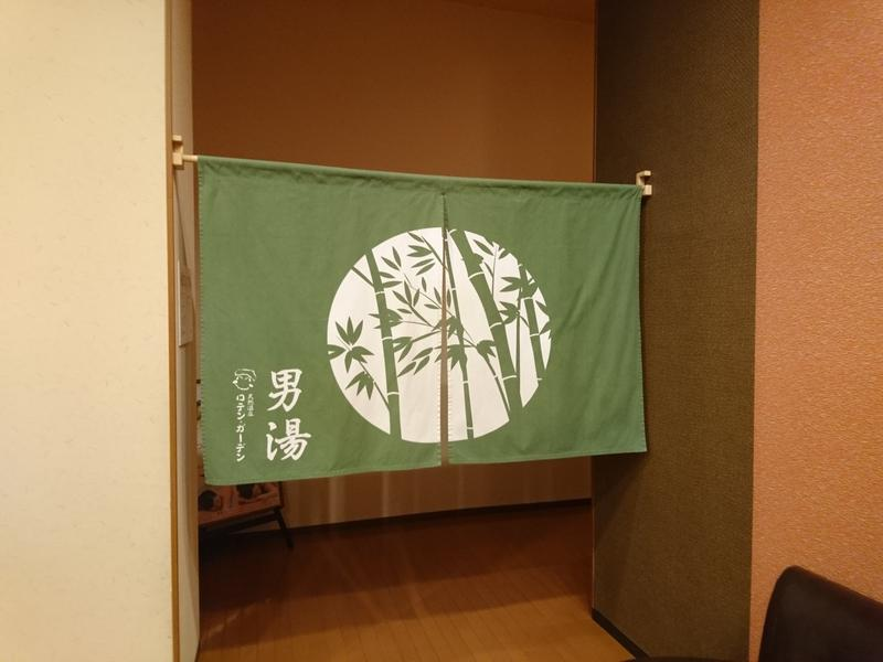 yukimi.Dさんの天然温泉ロテン・ガーデンのサ活写真