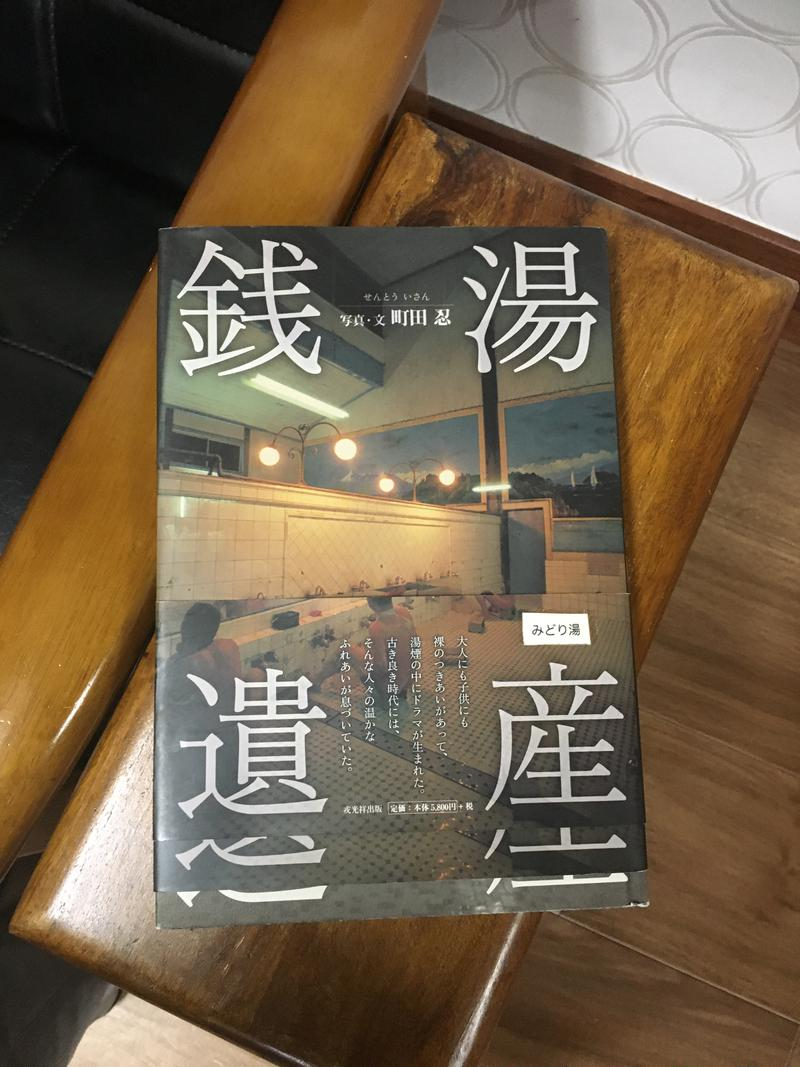 Koji 1976さんのみどり湯のサ活写真