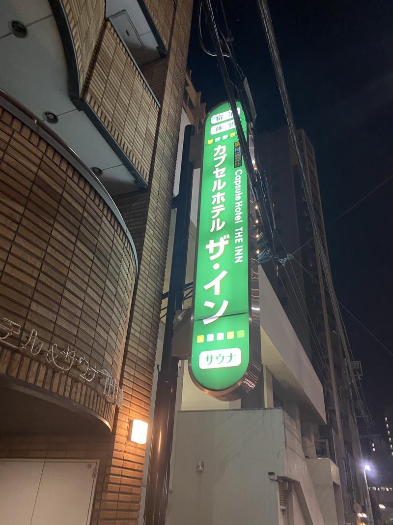 ぴーちゃんさんのカプセルホテル ザ・インのサ活写真