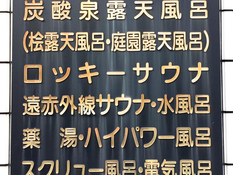 松の湯 写真ギャラリー0