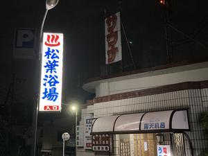 浴場 鹿児島 松葉 松葉荘【 口コミ・宿泊予約