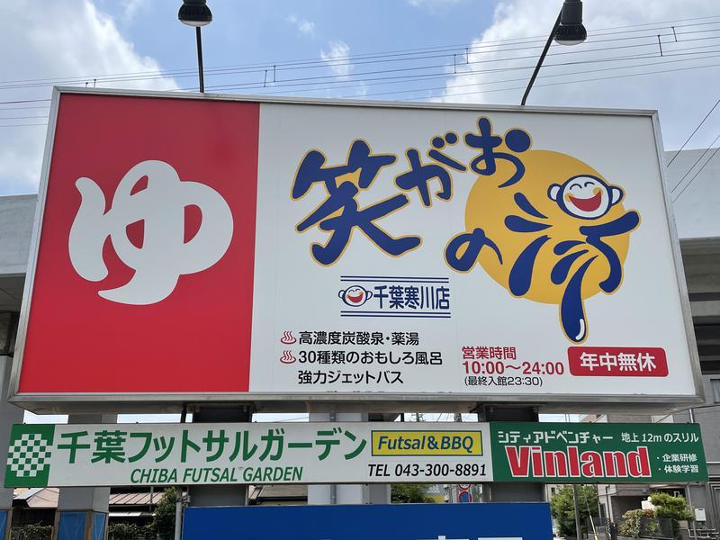 笑がおの湯千葉寒川店 写真ギャラリー3