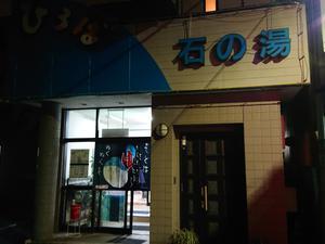 石の湯 Ishi-no-yu Sento (Japanese public bathhouse) 写真