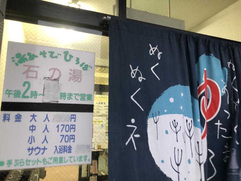 Otsuka Akihikoさんの湯あそびひろば 石の湯のサ活写真