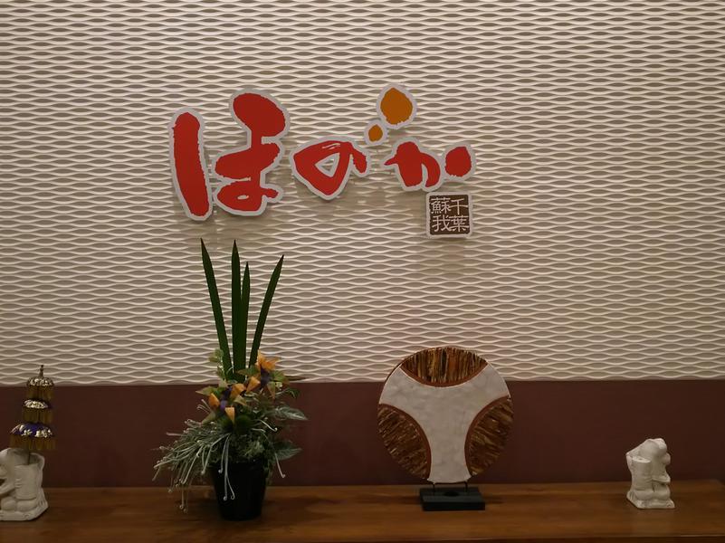 湯の郷ほのか 蘇我店 写真ギャラリー3