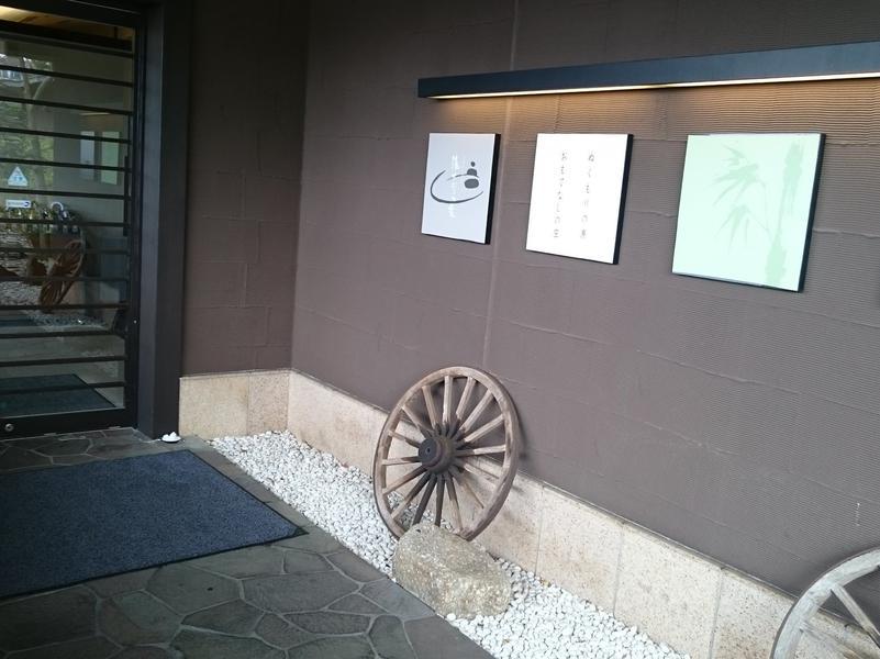 宮前平源泉 湯けむりの庄 写真ギャラリー1