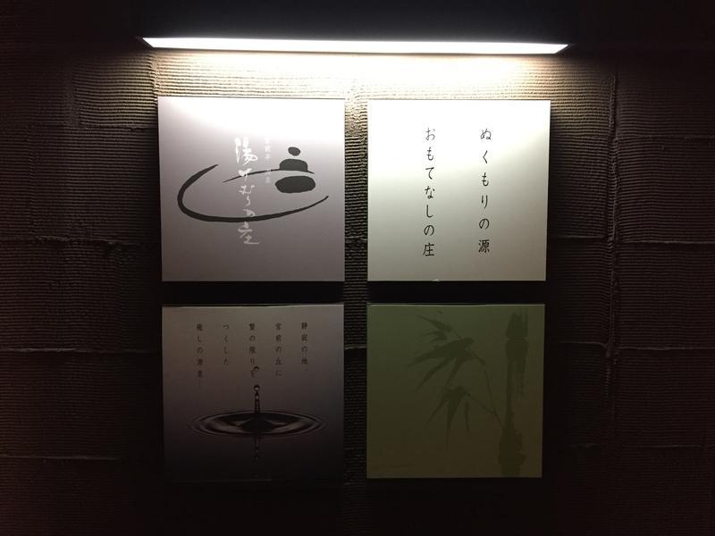 宮前平源泉 湯けむりの庄 写真ギャラリー2