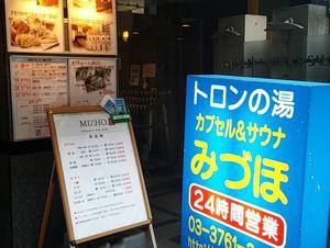 カプセルホテル・サウナみづほ 写真