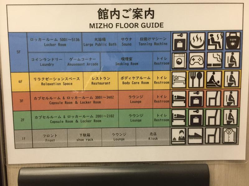 カプセルホテル・サウナみづほ 写真ギャラリー3