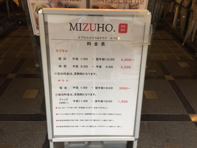カプセルホテル・サウナみづほ 写真ギャラリー4