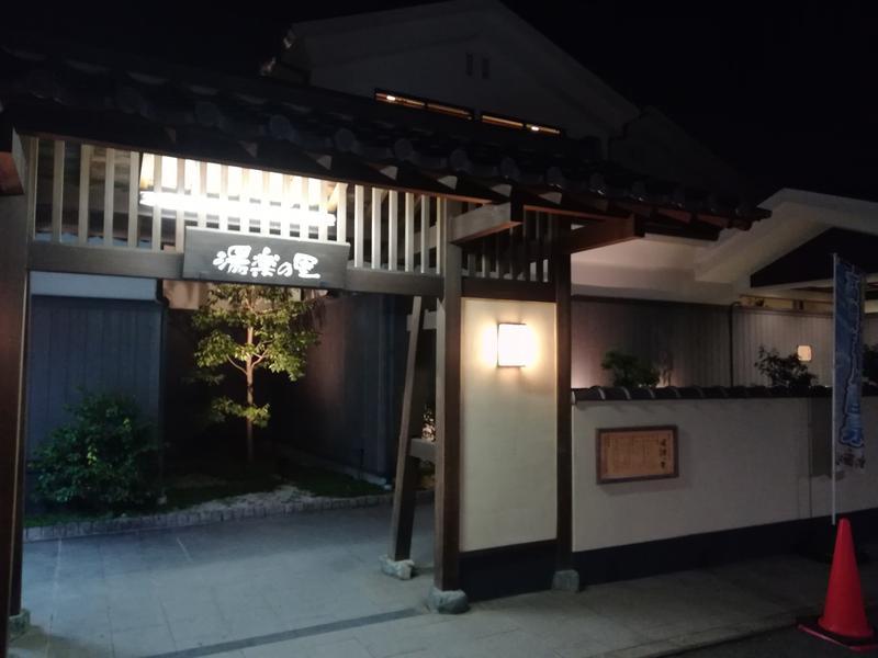 相模・下九沢温泉 湯楽の里 写真