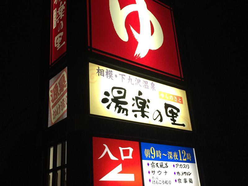 相模・下九沢温泉 湯楽の里 写真ギャラリー1