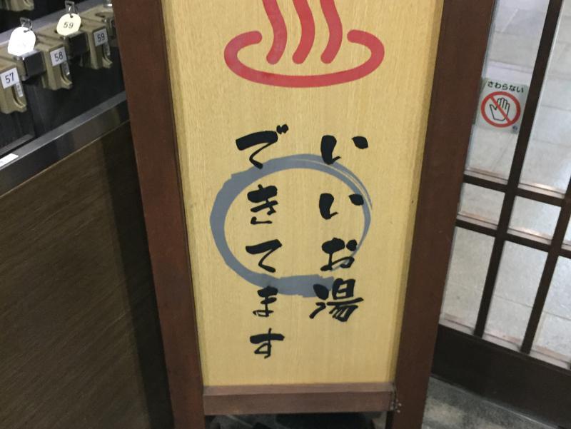 相模・下九沢温泉 湯楽の里 写真ギャラリー2
