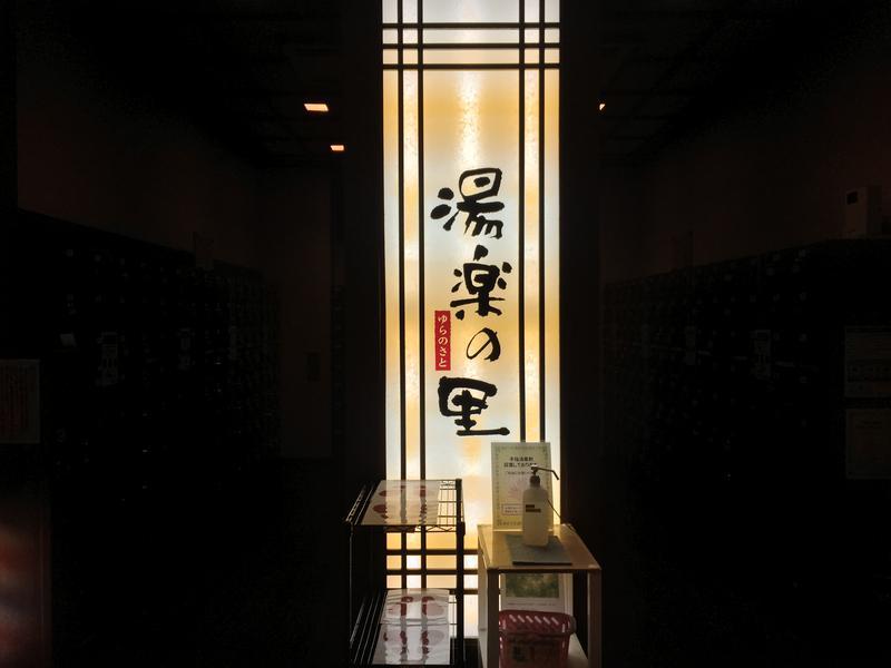 相模・下九沢温泉 湯楽の里 写真ギャラリー3