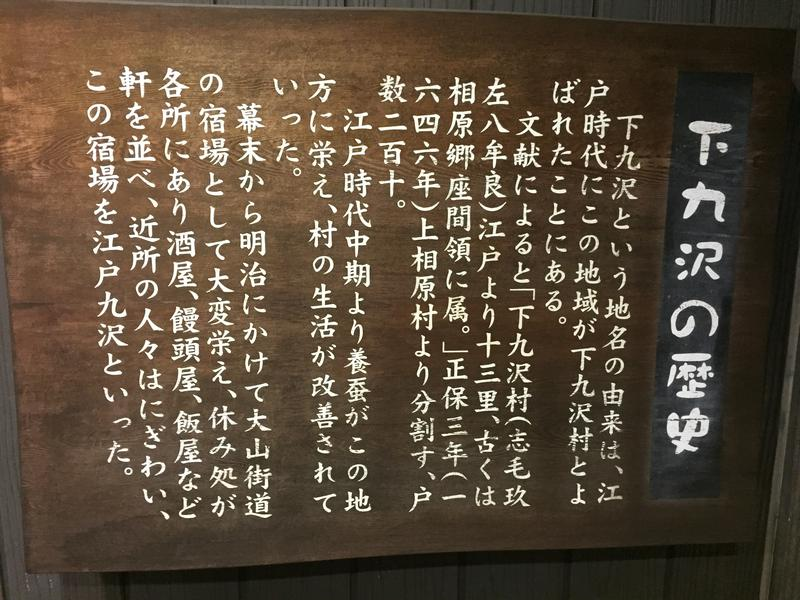 相模・下九沢温泉 湯楽の里 写真ギャラリー4