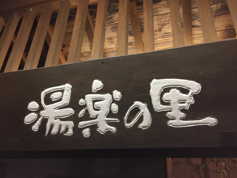 相模・下九沢温泉 湯楽の里 写真ギャラリー5