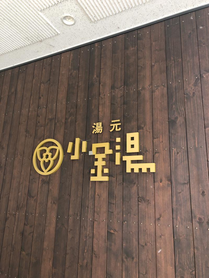 キムユウイさんの小金湯温泉 湯元 小金湯のサ活写真