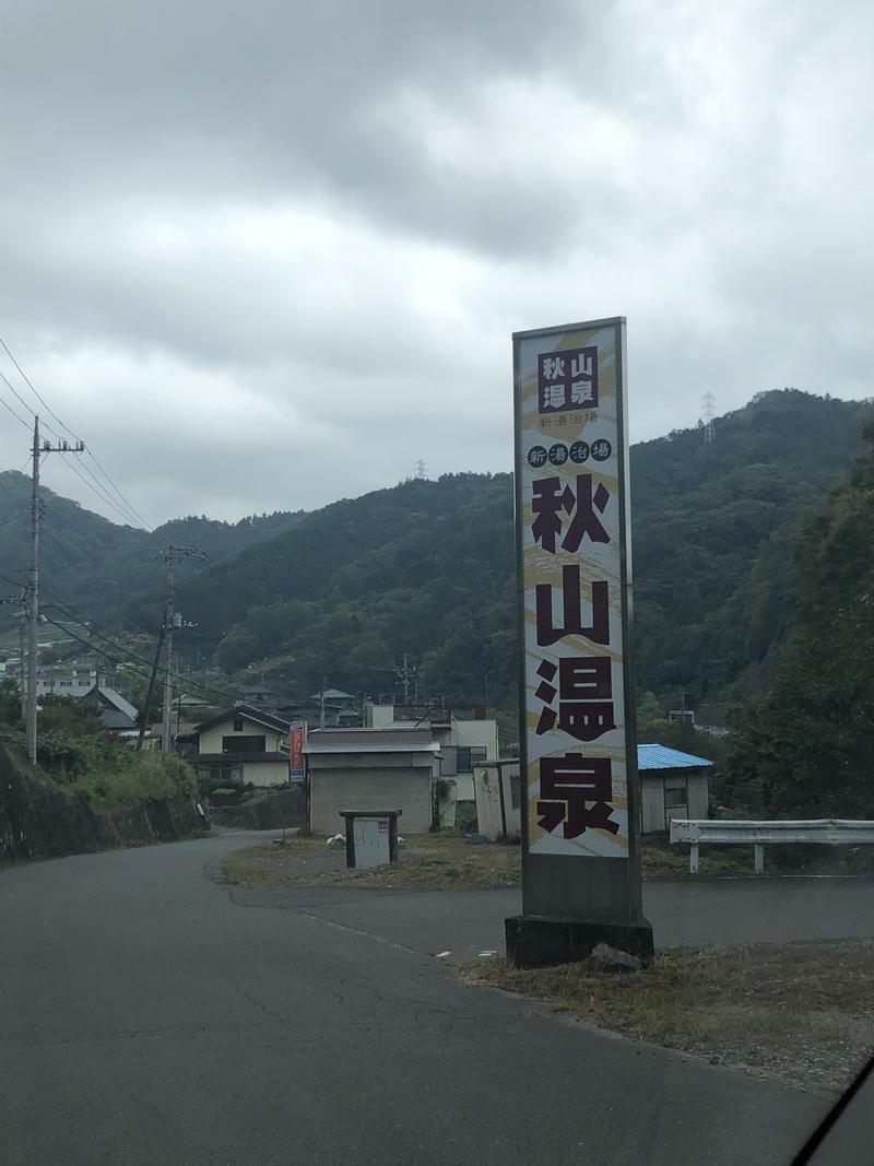 はっぱ隊さんの秋山温泉のサ活写真
