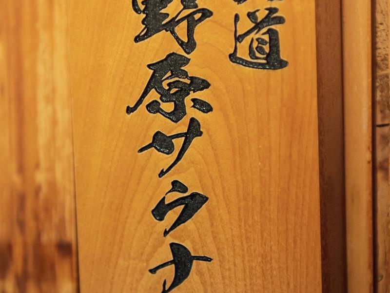 秋山温泉 熱波師検定開催のサウナ 道場