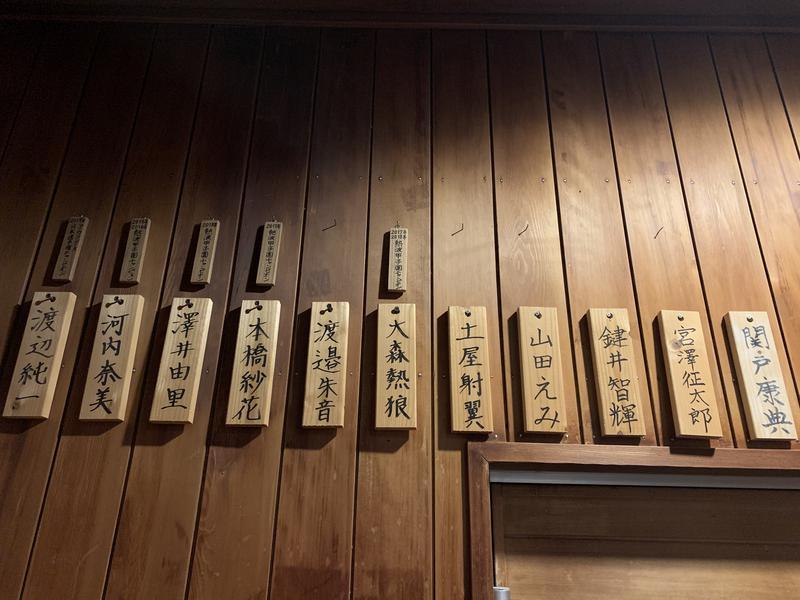 秋山温泉 全員が熱波師検定受講者