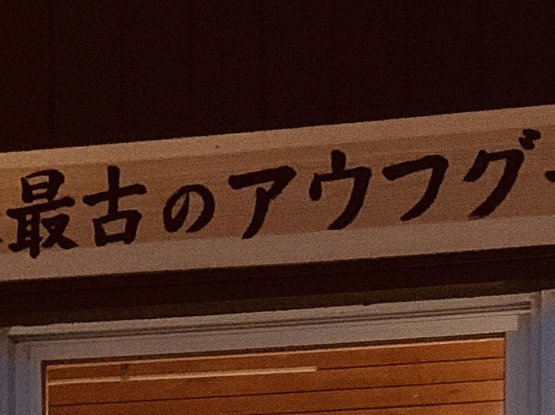 秋山温泉 日本最古のアウフグース 秋山温泉