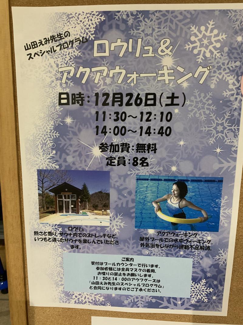 POKKEさんの秋山温泉のサ活写真