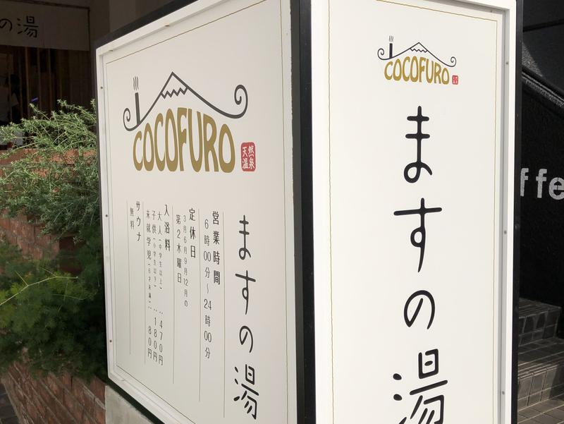 COCOFURO ますの湯 写真ギャラリー2
