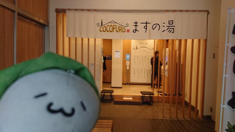 Fujitter@初志蒲鉄さんのCOCOFURO ますの湯のサ活写真