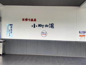 小野小町温泉 (セントラーレ・ホテル京丹後) 写真