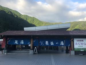 いび川温泉「藤橋の湯」 写真