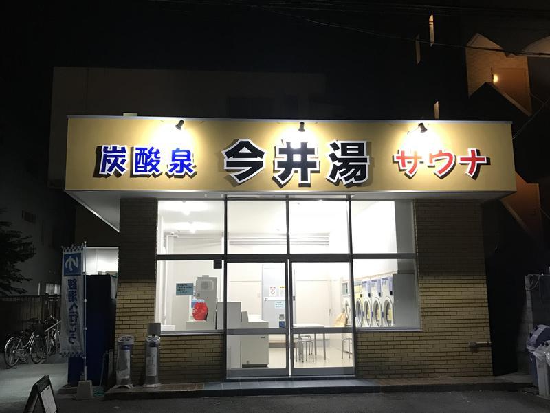 今井湯 写真ギャラリー3