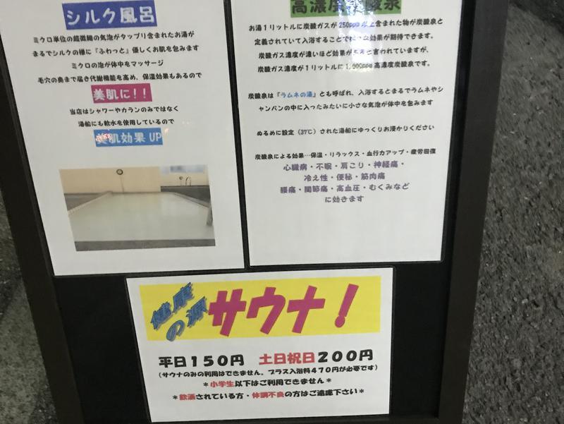 今井湯 写真ギャラリー4