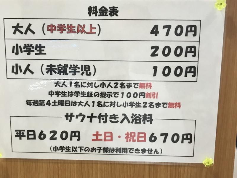 今井湯 写真ギャラリー6